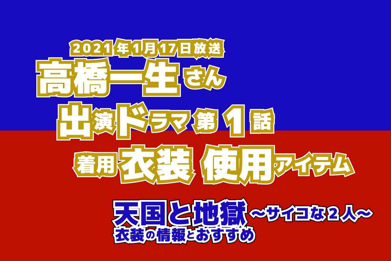 天国と地獄 〜サイコな2人〜 高橋一生さん ドラマ 衣装 2021年1月17日放送