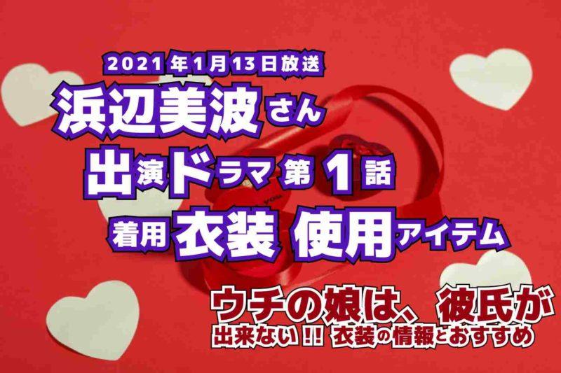 ウチの娘は、彼氏が出来ない!! 浜辺美波さん ドラマ 衣装 2021年1月13日放送