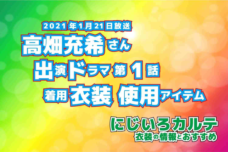 にじいろカルテ 高畑充希さん ドラマ 衣装 2021年1月21日放送