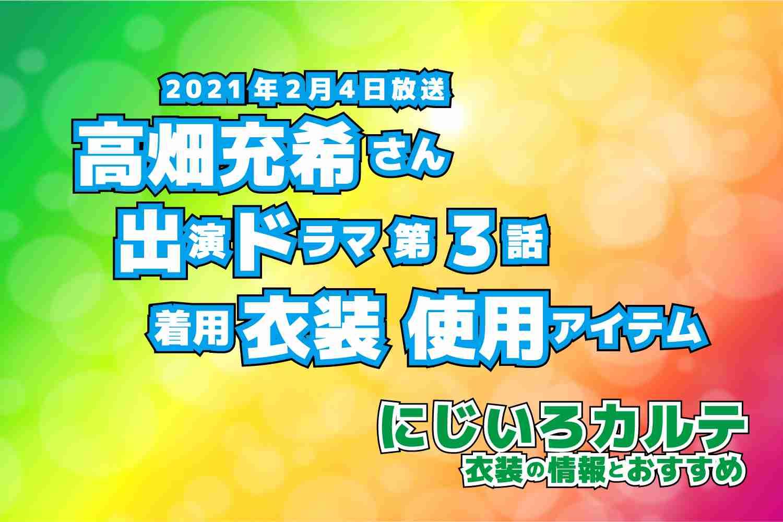にじいろカルテ 高畑充希さん ドラマ 衣装 2021年2月4日放送