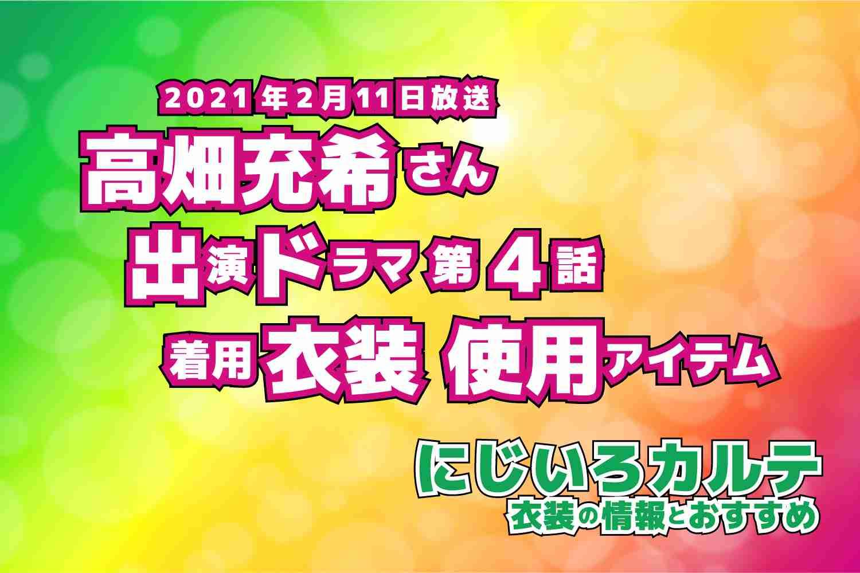 にじいろカルテ 高畑充希さん ドラマ 衣装 2021年2月11日放送