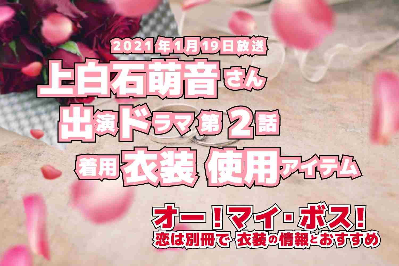オー!マイ・ボス!恋は別冊で 上白石萌音さん ドラマ 衣装 2021年1月17日放送