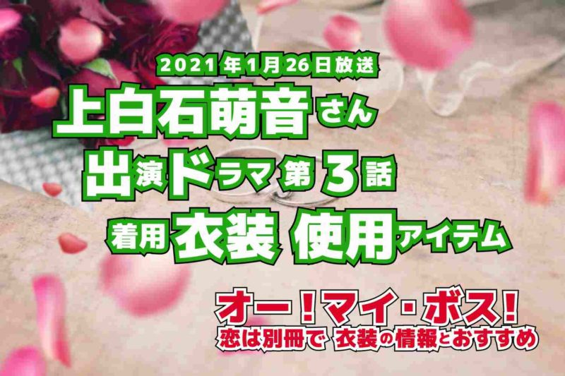 オー!マイ・ボス!恋は別冊で 上白石萌音さん ドラマ 衣装 2021年1月26日放送