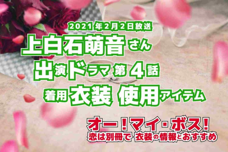 オー!マイ・ボス!恋は別冊で 上白石萌音さん ドラマ 衣装 2021年2月2日放送