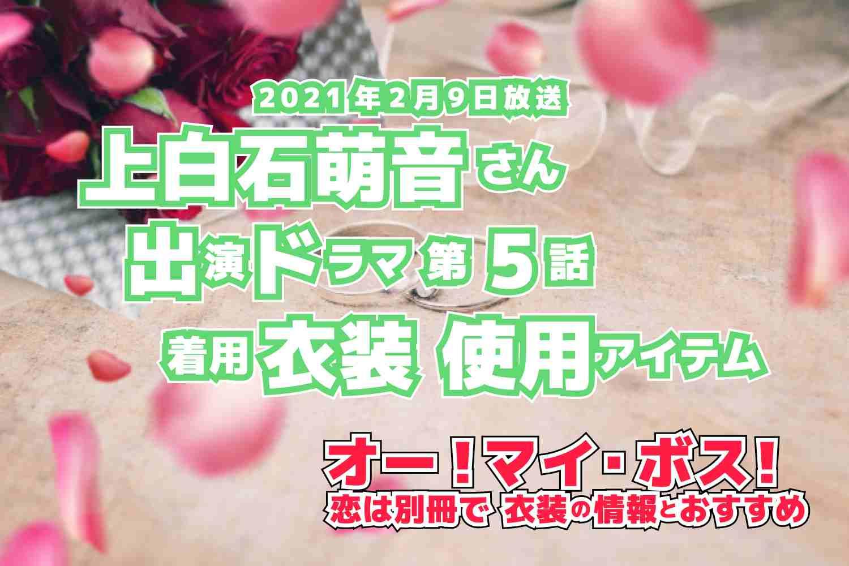 オー!マイ・ボス!恋は別冊で 上白石萌音さん ドラマ 衣装 2021年2月9日放送