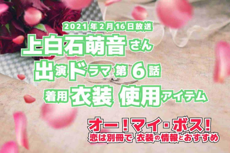 オー!マイ・ボス!恋は別冊で 上白石萌音さん ドラマ 衣装 2021年2月16日放送
