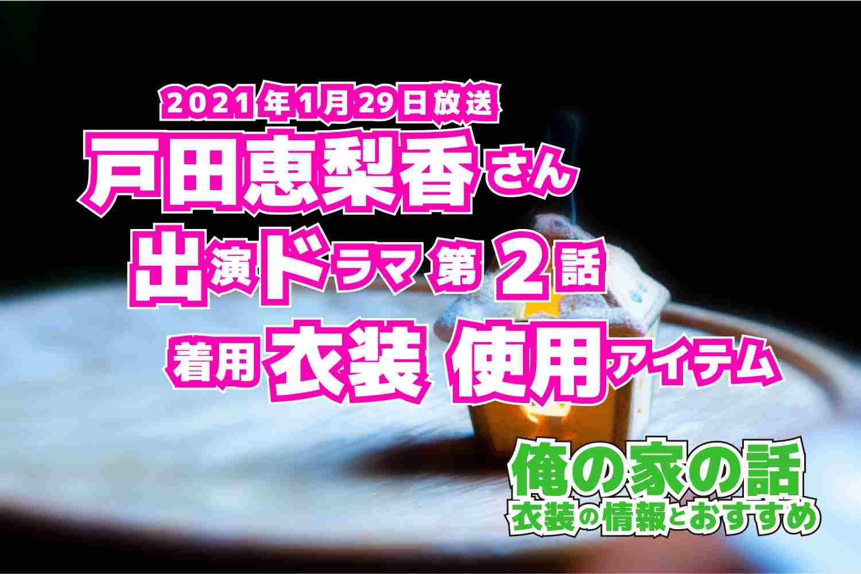 俺の家の話 戸田恵梨香さん ドラマ 衣装 2021年1月29日放送