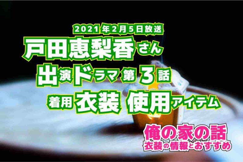 俺の家の話 戸田恵梨香さん ドラマ 衣装 2021年2月5日放送