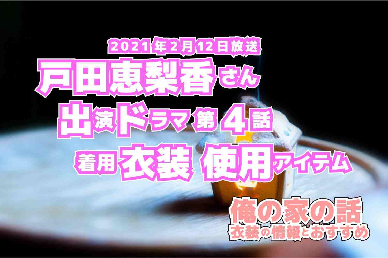俺の家の話 戸田恵梨香さん ドラマ 衣装 2021年2月12日放送