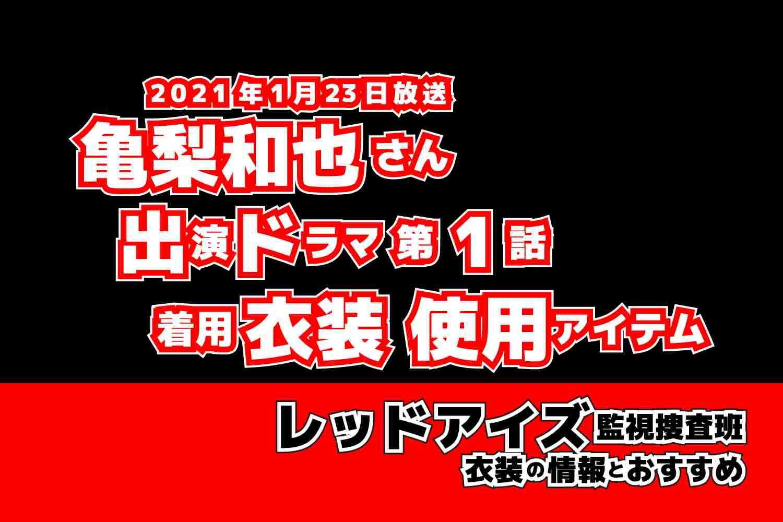 レッドアイズ 監視捜査班 亀梨和也さん ドラマ 衣装 2021年1月23日放送