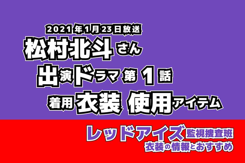 レッドアイズ 監視捜査班 松村北斗さん ドラマ 衣装 2021年1月23日放送
