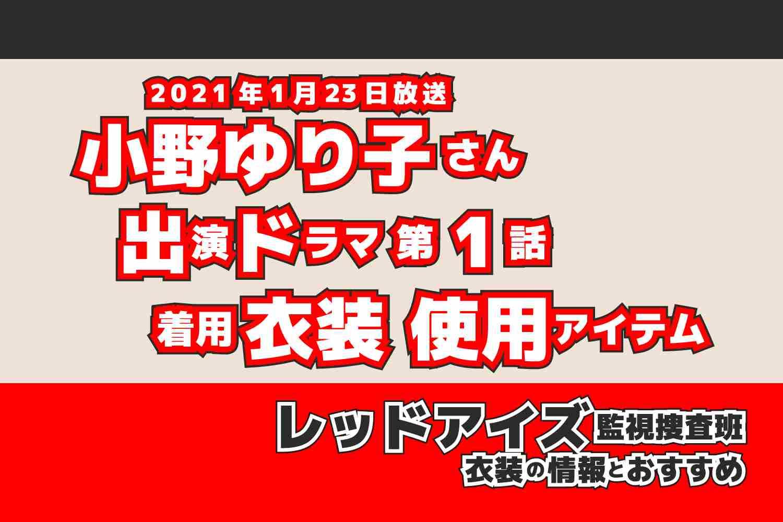 レッドアイズ 監視捜査班 小野ゆり子さん ドラマ 衣装 2021年1月23日放送