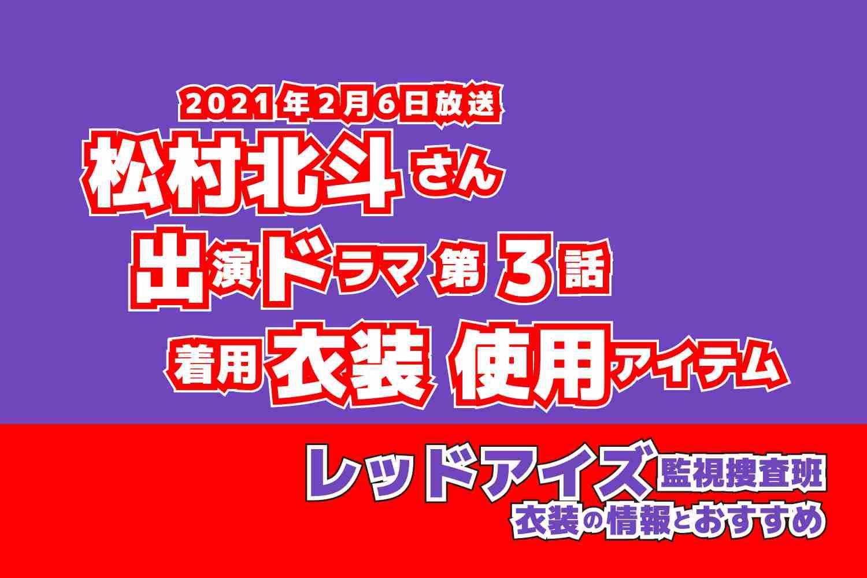 レッドアイズ 監視捜査班 松村北斗さん ドラマ 衣装 2021年2月6日放送