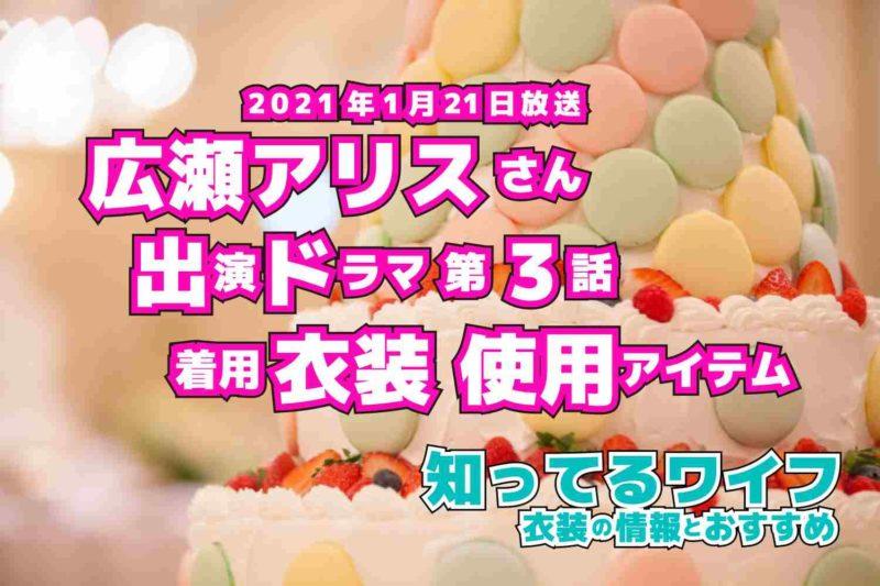 知ってるワイフ 広瀬アリスさん ドラマ 衣装 2021年1月21日放送