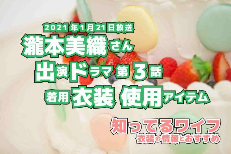 知ってるワイフ 瀧本美織さん ドラマ 衣装 2021年1月21日放送