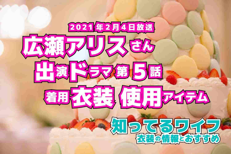 知ってるワイフ 広瀬アリスさん ドラマ 衣装 2021年2月4日放送