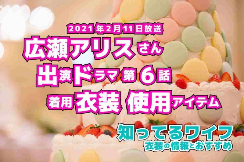 知ってるワイフ 広瀬アリスさん ドラマ 衣装 2021年2月11日放送