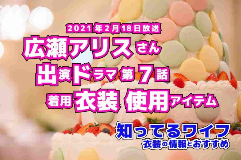 知ってるワイフ 広瀬アリスさん ドラマ 衣装 2021年2月18日放送