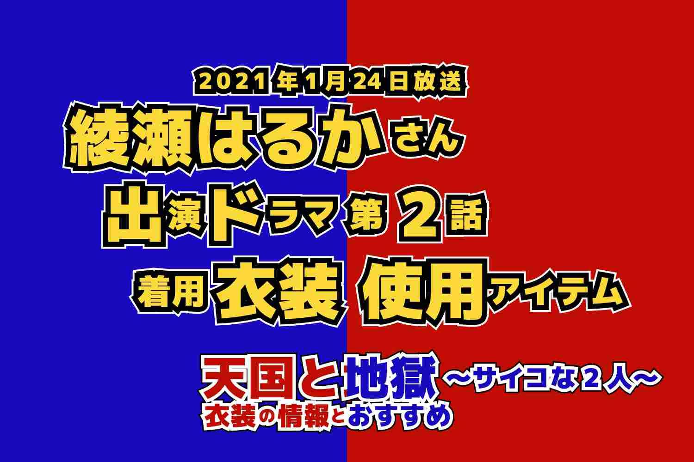 天国と地獄 〜サイコな2人〜 綾瀬はるかさん ドラマ 衣装 2021年1月24日放送