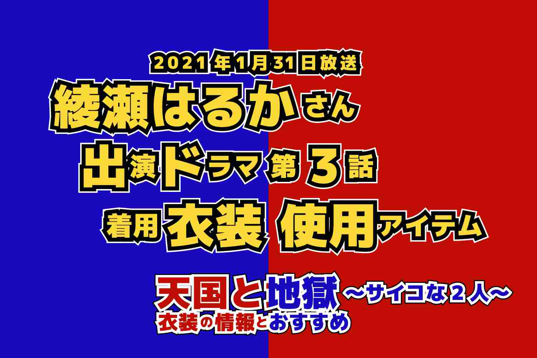 天国と地獄 〜サイコな2人〜 綾瀬はるかさん ドラマ 衣装 2021年1月31日放送