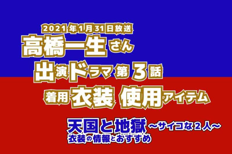 天国と地獄 〜サイコな2人〜 高橋一生さん ドラマ 衣装 2021年1月31日放送