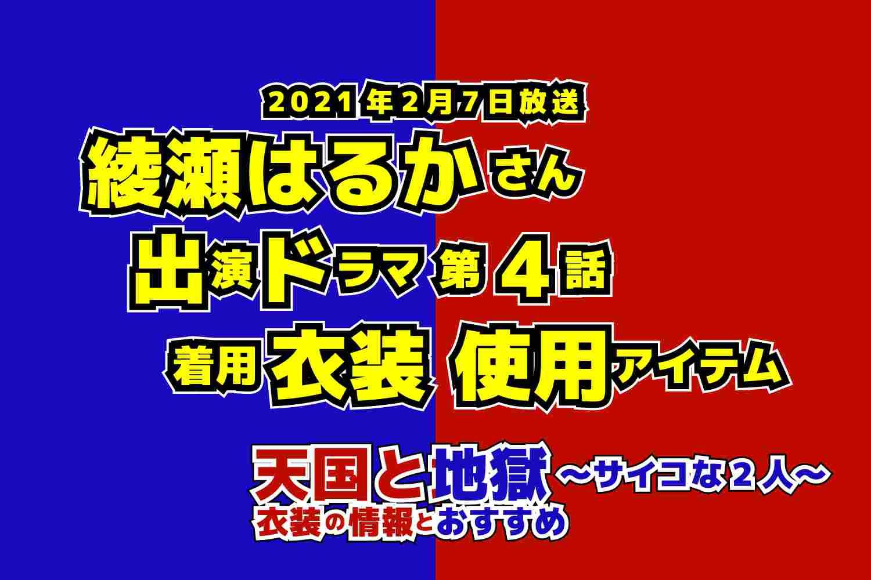 天国と地獄 〜サイコな2人〜 綾瀬はるかさん ドラマ 衣装 2021年2月7日放送