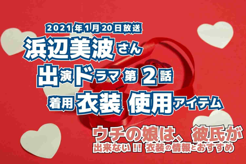 ウチの娘は、彼氏が出来ない!! 浜辺美波さん ドラマ 衣装 2021年1月20日放送
