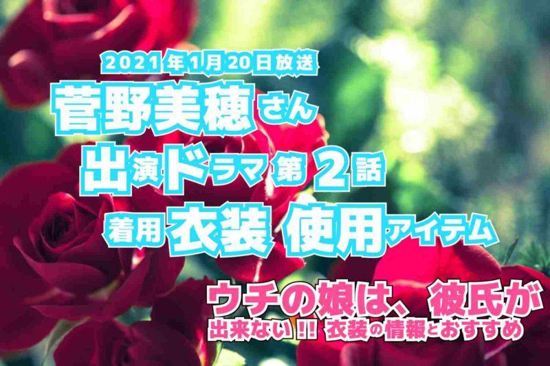 ウチの娘は、彼氏が出来ない!! 菅野美穂さん ドラマ 衣装 2021年1月20日放送