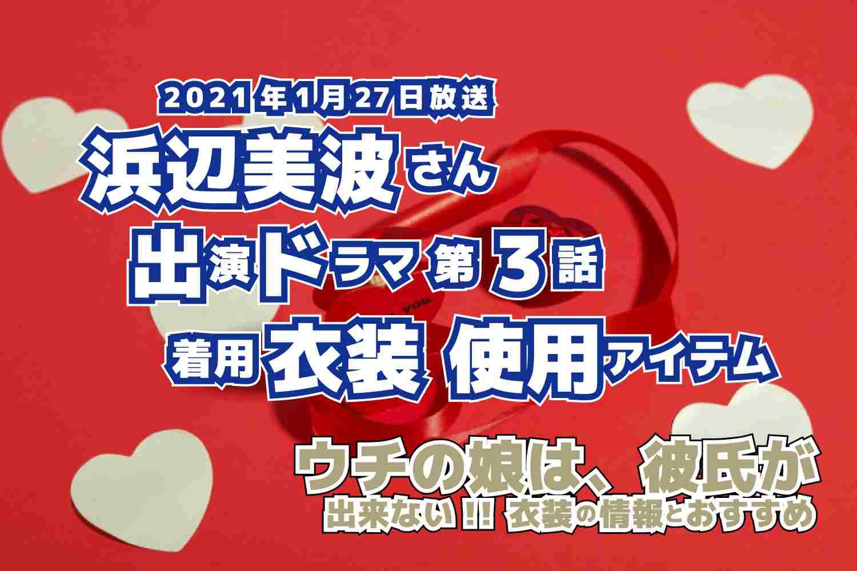 ウチの娘は、彼氏が出来ない!! 浜辺美波さん ドラマ 衣装 2021年1月27日放送