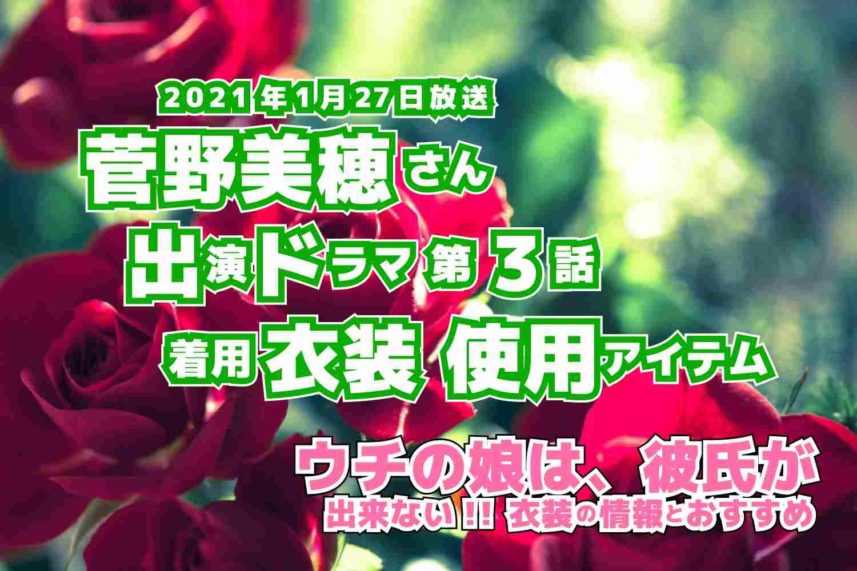 ウチの娘は、彼氏が出来ない!! 菅野美穂さん ドラマ 衣装 2021年1月27日放送