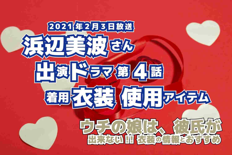ウチの娘は、彼氏が出来ない!! 浜辺美波さん ドラマ 衣装 2021年2月3日放送