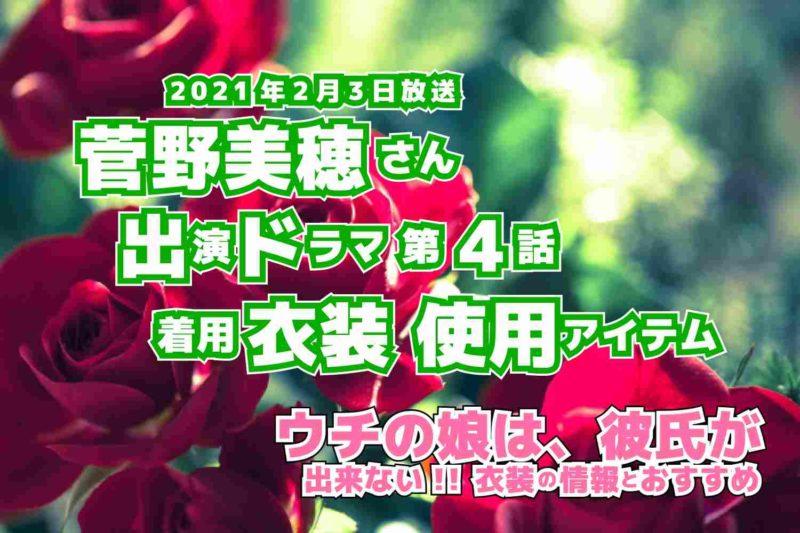 ウチの娘は、彼氏が出来ない!! 菅野美穂さん ドラマ 衣装 2021年2月3日放送