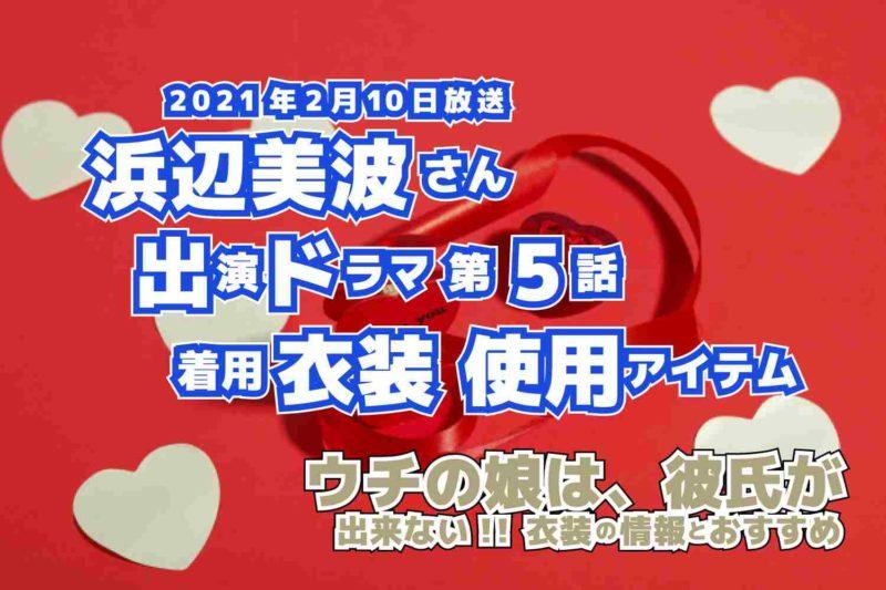 ウチの娘は、彼氏が出来ない!! 浜辺美波さん ドラマ 衣装 2021年2月10日放送