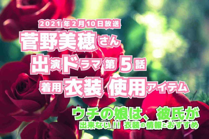 ウチの娘は、彼氏が出来ない!! 菅野美穂さん ドラマ 衣装 2021年2月10日放送
