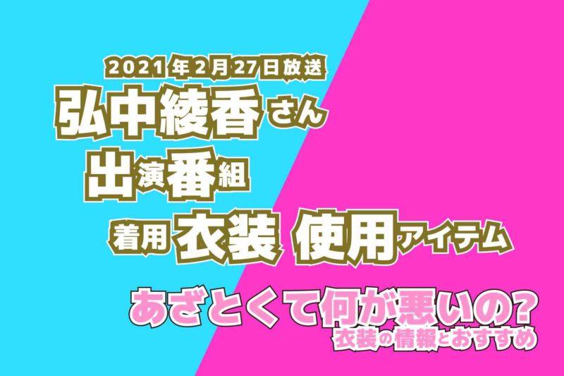 あざとくて何が悪いの? 弘中綾香さん 番組 衣装 2021年2月27日放送