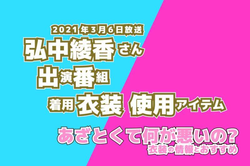 あざとくて何が悪いの? 弘中綾香さん 番組 衣装 2021年3月6日放送