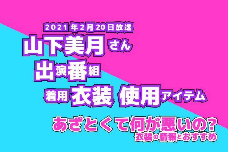 あざとくて何が悪いの? 山下美月さん 乃木坂46 番組 衣装 2021年2月20日放送