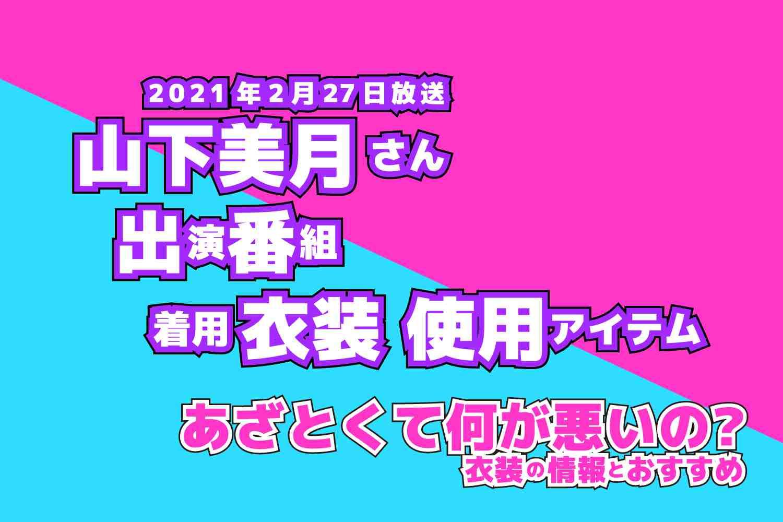 あざとくて何が悪いの? 山下美月さん 乃木坂46 番組 衣装 2021年2月27日放送