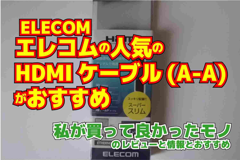 エレコム(ELECOM) HDMIケーブル DH-HD14SSBKシリーズ 買って良かった レビュー おすすめ