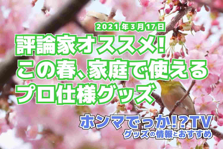 ホンマでっかTV プロ仕様グッズ 2021年3月17日放送