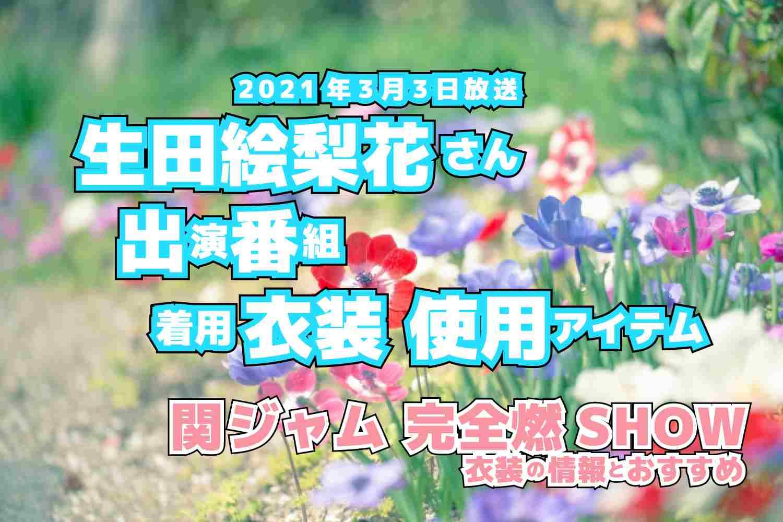 関ジャム 完全燃SHOW 生田絵梨花さん ドラマ 衣装 2021年3月3日放送