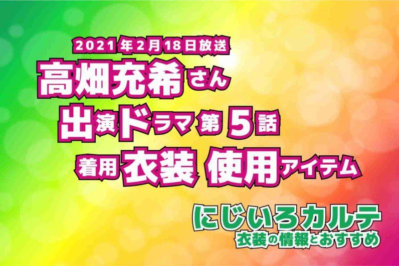 にじいろカルテ 高畑充希さん ドラマ 衣装 2021年2月18日放送