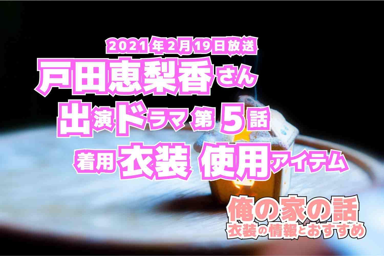 俺の家の話 戸田恵梨香さん ドラマ 衣装 2021年2月19日放送
