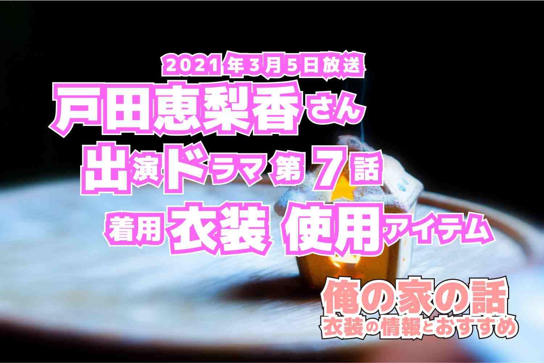 俺の家の話 戸田恵梨香さん ドラマ 衣装 2021年3月5日放送