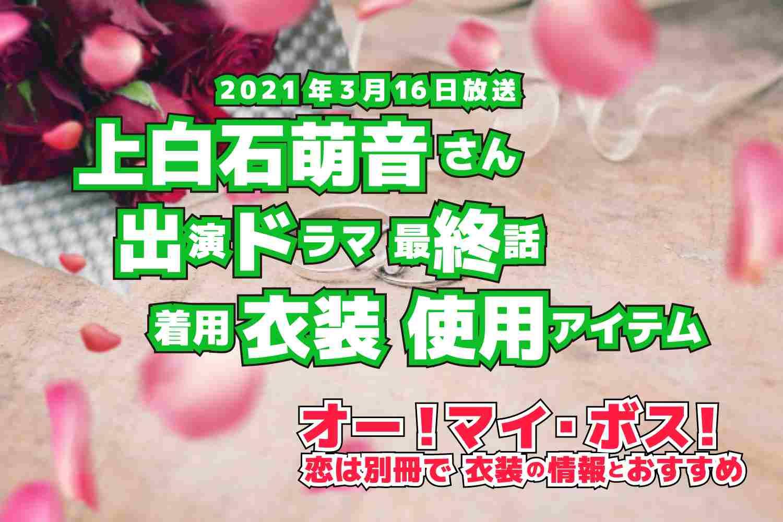 オー!マイ・ボス!恋は別冊で 上白石萌音さん ドラマ 衣装 2021年3月16日放送