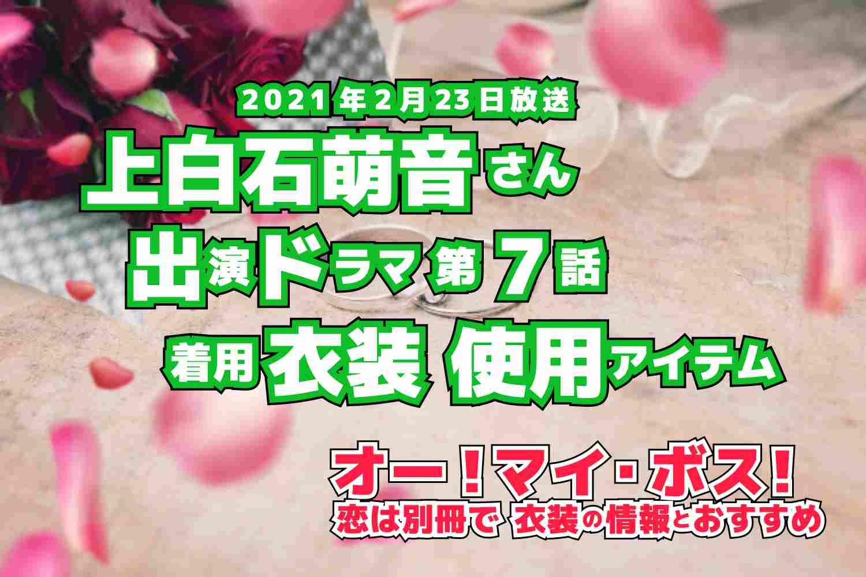 オー!マイ・ボス!恋は別冊で 上白石萌音さん ドラマ 衣装 2021年2月23日放送
