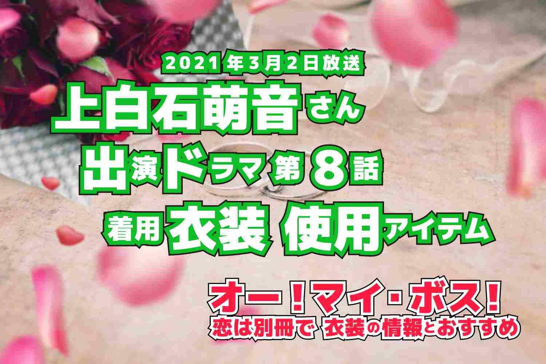 オー!マイ・ボス!恋は別冊で 上白石萌音さん ドラマ 衣装 2021年3月2日放送