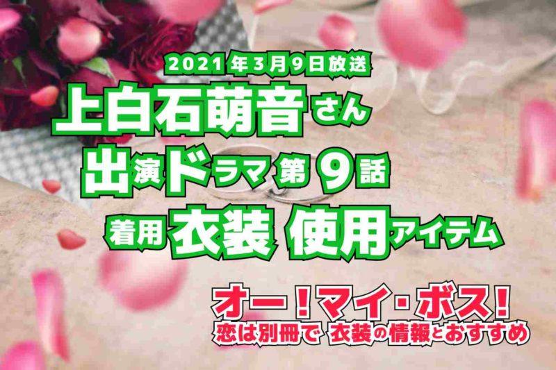オー!マイ・ボス!恋は別冊で 上白石萌音さん ドラマ 衣装 2021年3月9日放送