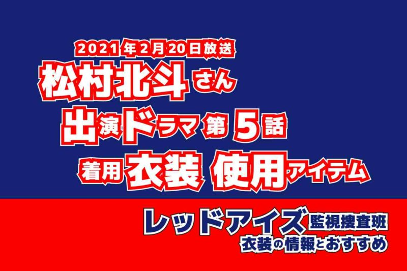 レッドアイズ 監視捜査班 松村北斗さん ドラマ 衣装 2021年2月20日放送