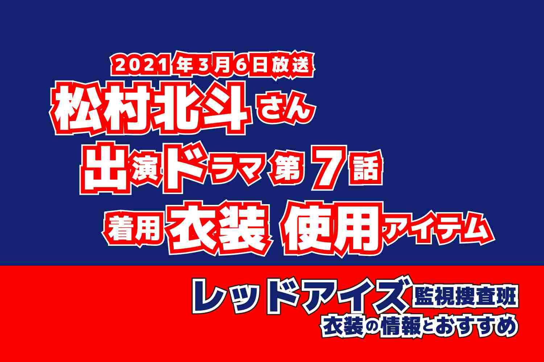 レッドアイズ 監視捜査班 松村北斗さん ドラマ 衣装 2021年3月6日放送